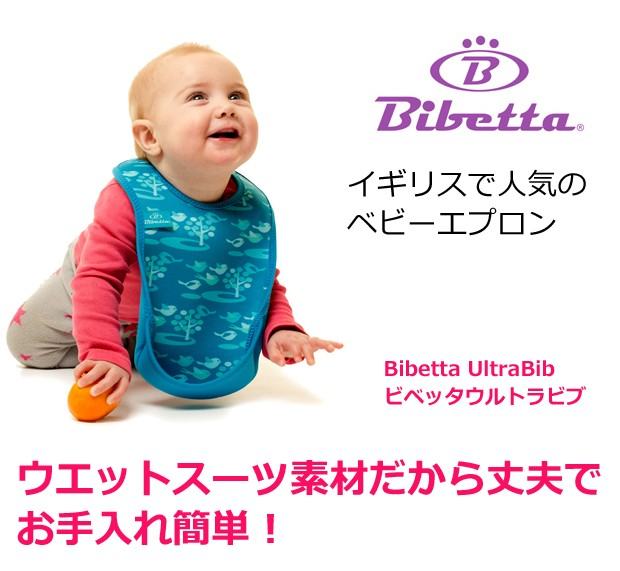 bibetta/bib ビベッタ ウルトラビブ お食事エプロン スタイ 食べこぼし ポケット 洗濯機 乾燥機