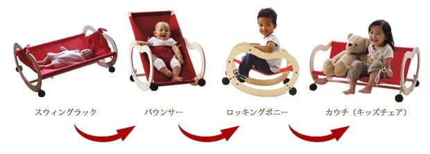 0歳から5歳頃まで成長にあわせて形を変える新発想の日本製マルチチェア(スウィングラック、バウンサー、ロッキングポニー、カウチ)