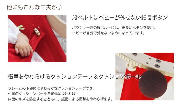 バウンサー時の股ベルトには、細長いボタンを使用。ベビーが自分で外せないようになっています。