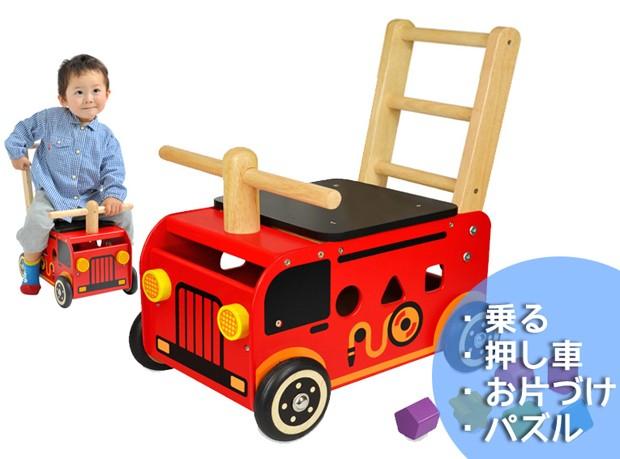 消防車、乗用玩具、手押し車、パズル遊び