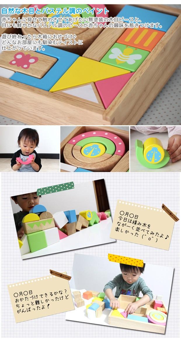 赤ちゃんに見せて触れさせてあげたい無塗装の木目ピースと、目にも鮮やかなパステル調のピースが赤ちゃんの興味を引き付けます。遊び終わったら木箱にお片付け♪どんなお部屋にもなじむテイストに仕上がっています。