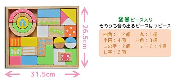 積木/積み木/誕生日/知育玩具/木のおもちゃ/音が鳴る玩具/おもちゃ/ブロック/出産祝い