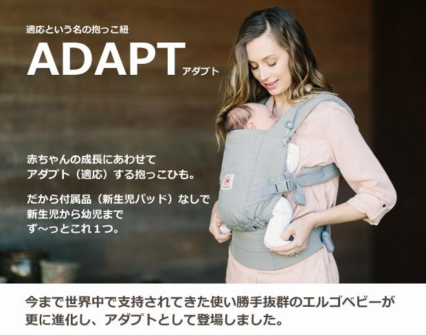 エルゴベビー/抱っこ紐/アダプト/adapt/新生児から使える/だっこ紐/だっこひも/おんぶひも/ergobaby