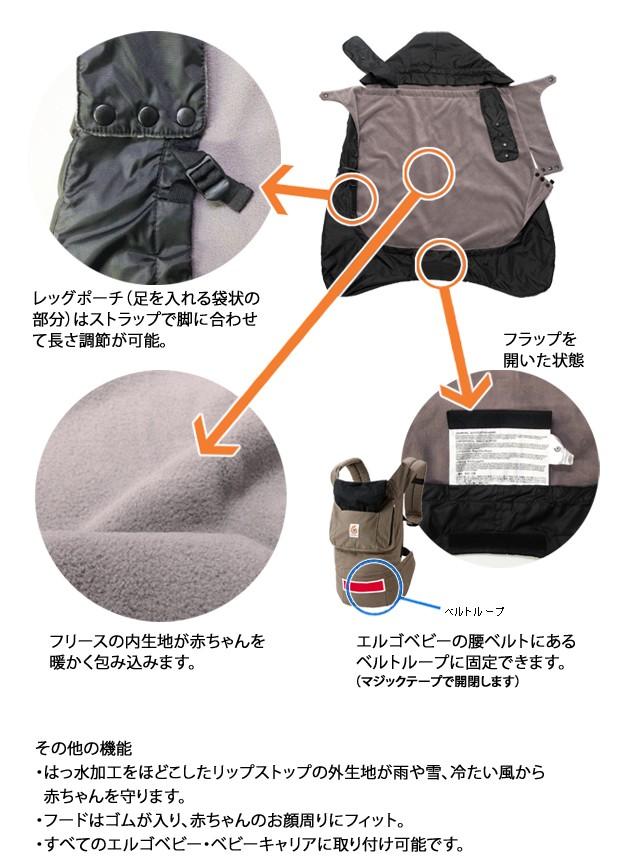エルゴベビー正規品、2年保証付の防寒ケープ「ウインターウェザーカバー ブラック」