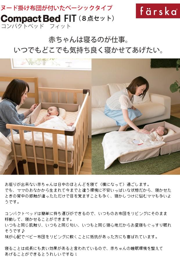【ファルスカ/コンパクトベッド/ベビーベッド/ベビー布団/ライト】  赤ちゃんは寝るのが仕事。  いつでもどこでも気持ち良く寝かせてあげたい。    お座りが出来ない赤ちゃんは日中のほとんどを寝て(横になって)過ごします。でも、ママのおなかから生まれて今までと違う環境に不安いっぱいな状態だから、寝かせたときの背中の感触が違ったただけで目を覚ますことも多く、寝かしつけに悩むママも多いようです。コンパクトベッドは簡単に持ち運びができるので、いつものお布団をリビングにそのまま移動して、寝かせることができます。いつもと同じ肌触り、いつもと同じ匂い、いつもと同じ寝心地だからお昼寝もぐっすり眠れそうです♪埃が心配でベビー布団をリビングに敷くことに抵抗があった方にも喜ばれています。