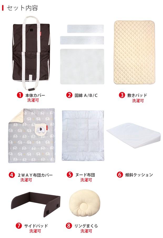 【ファルスカ/コンパクトベッド/ベビーベッド/ベビー布団/ライト】カラーバリエーション