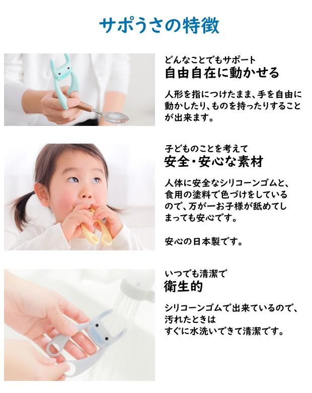 サポうさ さぽうさ サポウサ 歯磨き おむつ替え 子ども お薬 寝かしつけ