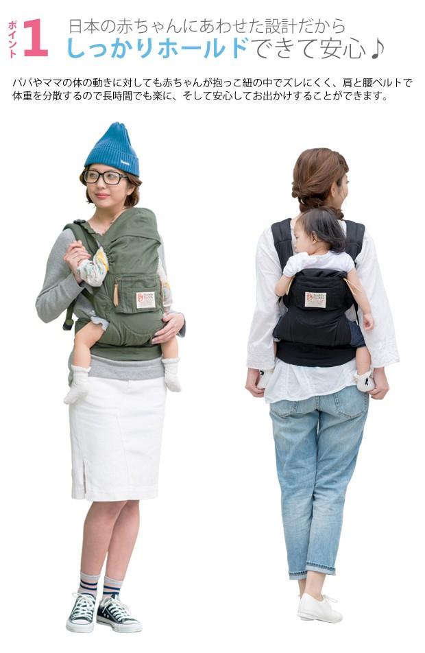 パパやママの体の動きに対しても赤ちゃんが抱っこ紐の中でズレにくく、肩と腰ベルトで体重を分散するので長時間でも楽に、そして安心してお出かけすることができます。