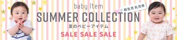 2019年春のベビーアイテムコレクション【ベビー服と子供服通販のキムラタン】