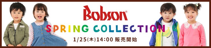Bobson(ボブソン)子供服 春物 スプリングコレクション