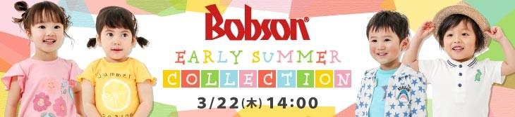 Bobson(ボブソン)子供服 初夏物 アーリーサマーコレクション