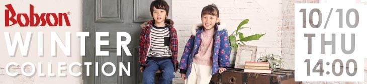 Bobson(ボブソン)子供服 冬物 ウィンターコレクション