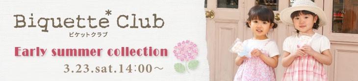 キムラタン Biquette Club(ビケットクラブ)サマーコレクション