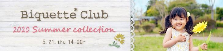 キムラタン Biquette Club(ビケットクラブ)