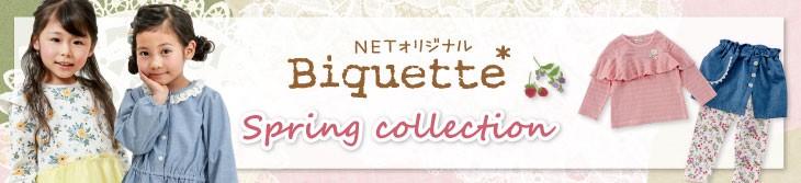 Biquette(ビケット)子供服 スプリングコレクション