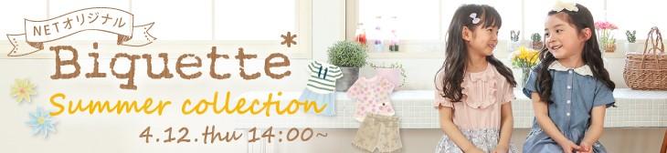 Biquette(ビケット)子供服 アーリーサマーコレクション