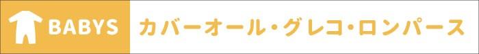 ベビー・子供服のキムラタン アイテムから選ぶ ベビー ロンパース・カバーオール