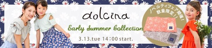 dolcina(ドルチーナ)子供服 初夏物 アーリーサマーコレクション