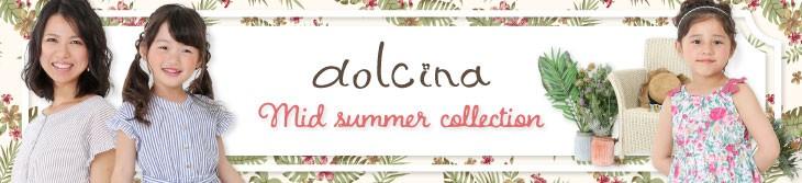 dolcina(ドルチーナ)子供服 夏物 サマーコレクション