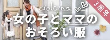 dolcina(ドルチーナ)ママとおそろい