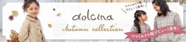 キムラタン dolcina(ドルチーナ)