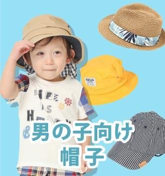 男の子向け帽子