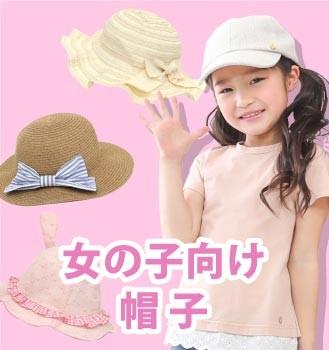 女の子向け帽子