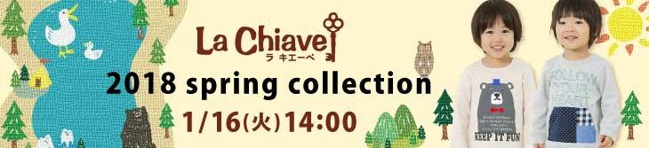 La Chiave(ラキエーベ)子供服 春物 スプリングコレクション
