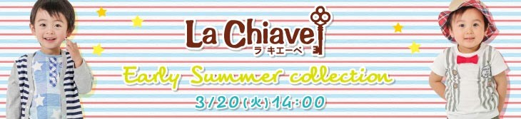 La Chiave(ラキエーベ)子供服 初夏物 アーリーサマーコレクション