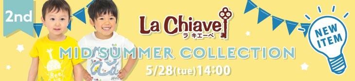 La Chiave(ラキエーベ)子供服 夏物 サマーコレクション