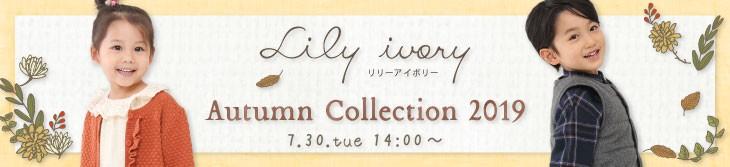 キムラタン lily ivory(リリィアイボリー)オータムコレクション