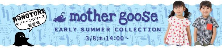 mother goose(マザーグース)子供服 初夏物 アーリーサマーコレクション