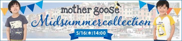 mother goose(マザーグース)子供服 夏物 サマーコレクション