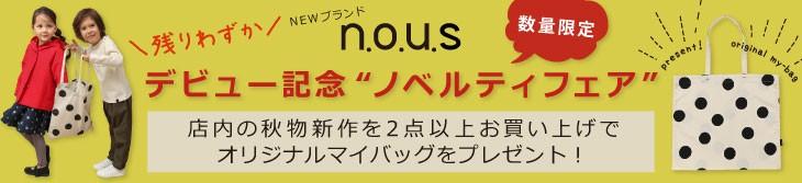 ノウズデビューキャンペーン