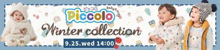 Piccolo(ピッコロ)子供服・ベビー服 冬物 ウィンターコレクション