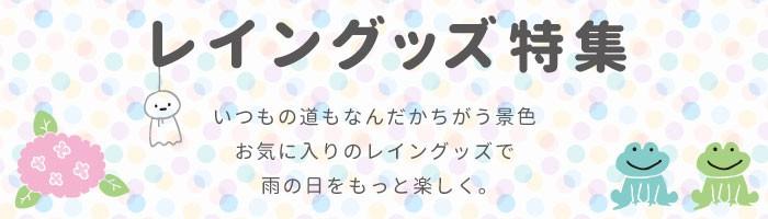 雨具・レイングッズ特集タイトル