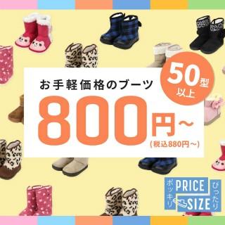 800円ブーツ