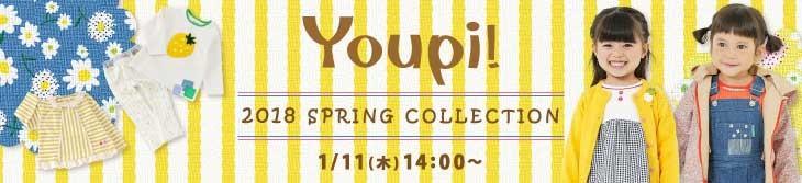 Youpi!(ユッピー!)子供服 春物 スプリングコレクション