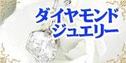ダイヤモンドジュエリー