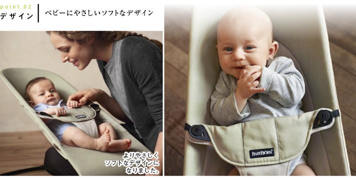 ベビービョルン バウンサー バランス ソフト ママのように包み込む 安全なベルト コンパクトなデザイン