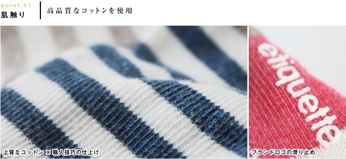 ETIQUETTE CLOTHERSベビーソックスギフトは、イタリア糸の上質なコットンと、職人技巧によって丁寧に仕上げられています。