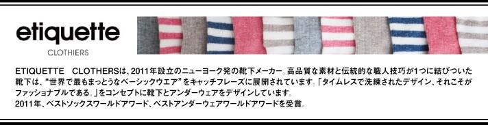 ETIQUETTE CLOTHERSは、2011年設立のニューヨーク発。高品質な素材と伝統的な職人技巧が1つに結びついたの靴下メーカー。