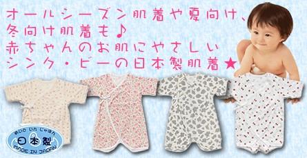 安心の日本製肌着