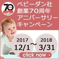 ベビーダン社創業70周年キャンペーン