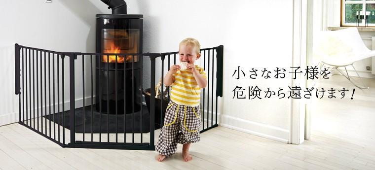 小さなお子様を危険から遠ざけます!