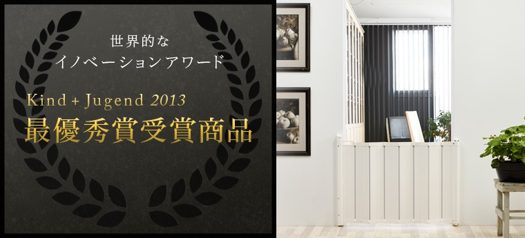 世界的なイノベーションアワードKind+Jugend2013最優秀賞受賞!