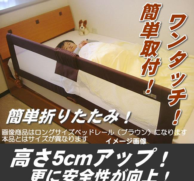 折りたたみ式 ポータブル ベッドガードM (ブラウン) ベッド用