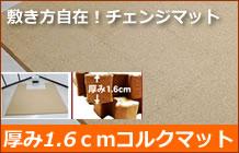 厚み1.6コルクマット