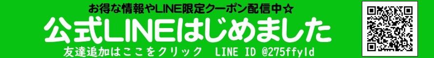 LINE友達バナー