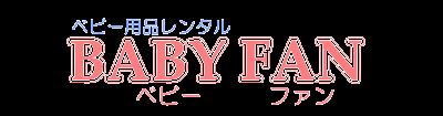ベビー用品レンタル BABYFAN